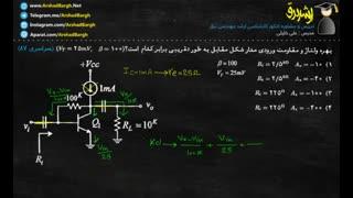 ویدئوی 26 - الکترونیک - تست سراسری 87 - روش اول - حل در کمتر از 2 دقیقه