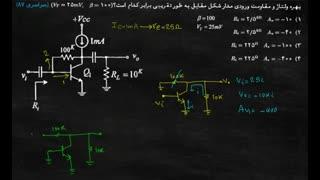 ارشد برق - ویدئوی 27 - الکترونیک - تست سراسری 87 - روش دوم - حل در کمتر از 2 دقیقه