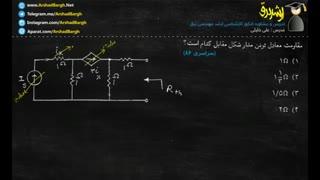 ارشد برق - ویدئوی 29 - مدارهای الکتریکی - تست سراسری 86 - حل در کمتر از 30 ثانیه
