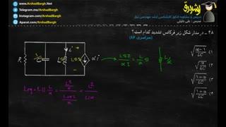 ارشد برق - ویدئوی 30 - مدارهای الکتریکی - تست سراسری 86 - روش اول - حل در 1 دقیقه