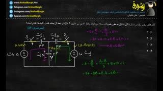 ارشد برق - ویدئوی 35- مدارهای الکتریکی - تست سراسری 86 - روش اول - حل در 2 دقیقه