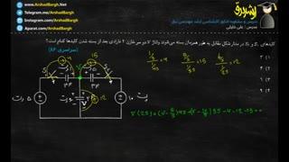 ارشد برق - ویدئوی 36- مدارهای الکتریکی - تست سراسری 86 - روش دوم- حل در 2 دقیقه