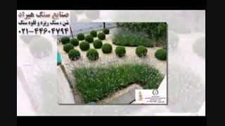 طراحی فضای سبز با سنگ رودخانه ای