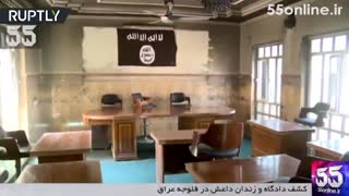کشف دادگاه و زندان داعش در فلوجه عراق