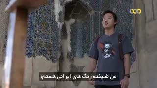 دوربین شما ، مسجد کبود تبریز فیروزه جهان اسلام