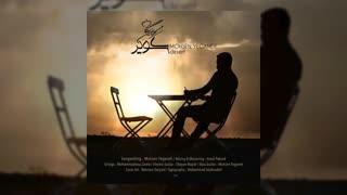 آهنگ جدید محسن یگانه به نام کویر