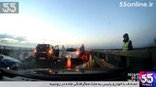 تصادف با خودرو پلیس به علت مهگرفتگی جاده در روسیه