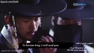 تریلر سریال کره ای فراری از قصر