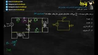 ارشد برق - ویدئوی 39 - مدارهای الکتریکی - تست سراسری 87 - حل در 1 دقیقه