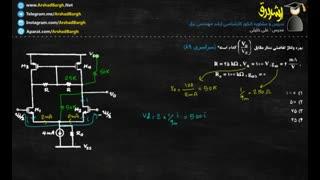 ارشد برق - ویدئوی 41 - الکترونیک - تست سراسری 89 - کمتر از 2 دقیقه