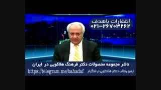 دکتر هلاکویی-برای مسالهٔ خیانت که در ایران خیلی رایج شده، من چه میتوانم بکنم؟