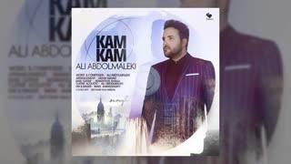 آهنگ جدید علی عبدالمالکی بنام کم کم