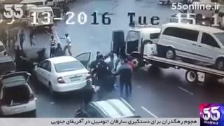 هجوم رهگذران برای دستگیری سارقان اتومبیل در آفریقای جنوبی