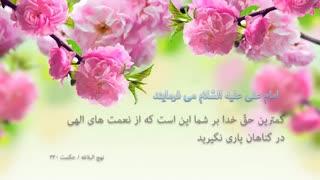 جملات حکیمانه امام علی علیه السّلام (9)