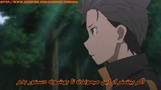 انیمه بهاری(Re:Zero kara Hajimeru Isekai Seikatsu)قسمت22(باهارد ساب فارسی)HD