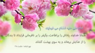 جملات حکیمانه امام علی علیه السّلام (11)