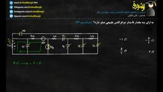 ویدئوی 55 - مدارهای الکتریکی - تست سراسری 93 - حل در کمتر از 1 دقیقه