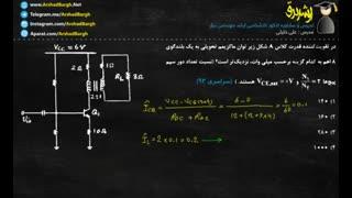 ویدئوی 56 - الکترونیک - تست سراسری 93 - حل در کمتر از 2 دقیقه