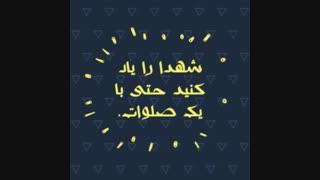 شهـدا را یــاد کنید حتــی با یــک «صلوات»