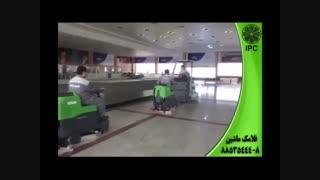 نظافت کف فرودگاه ها-شستشوی کف فرودگاه ها-اسکرابر