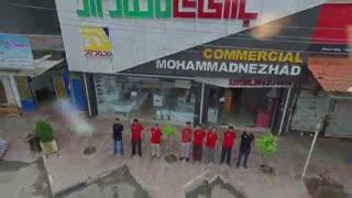 بازرگانی محمد نژاد