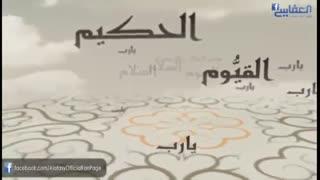 اسماء الله الحسنی - نام های زیبای خداوند جل جلاله