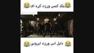 دابل اس ورژن ایرانی ته خنده خخخخخخخخ از دستش ندید