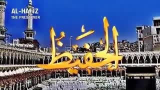 ترانه اسماءالله الحسنی-صدای بانویی خوش صدا(واقعا زیبا)