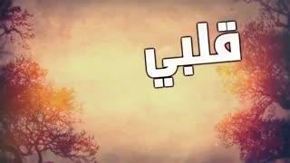 متن آهنگ عربی سمو علیه