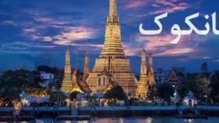 جاذبه های گردشگری و توریستی ایران و سایر نقاط جهان