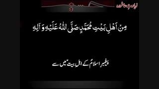 زیارت عاشورہ اردو ترجمہ کے ساتھ