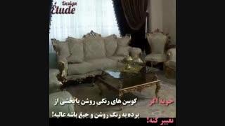 دکوراسیون شیک، جذاب و لوکس ایرانی