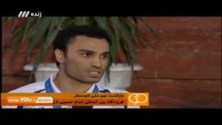 گفتگو با طاهری،طیبی و حسنزاده پس از بازگشت تیم ملی فوتسال (نود ۱۲ مهر)