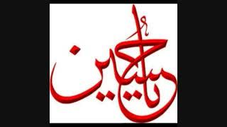 السلام علیک یا ابا عبدالله الحسین