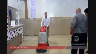 نظافت و شستشوی صنعتی تالارهای پذیرایی / دستگاه اسکرابر زمین شور /کف شوی صنعتی