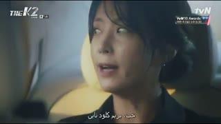 سریال کی 2 / The K2 قسمت 5 +زیرنویس فارسی چسبیده