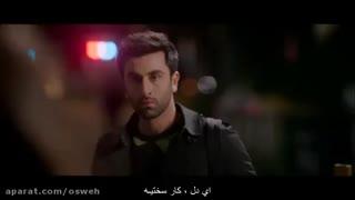 موزیک ویدیو فیلم Ae Dil Hai Mushkil+زیرنویس(توضیحات مهم)