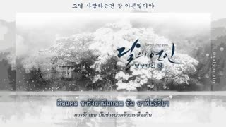 Davichi - Forgetting You (Ost. Moon Lovers - Scarlet Heart