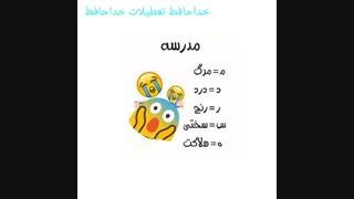 مدرسههههههه نهههه(توضیحات)