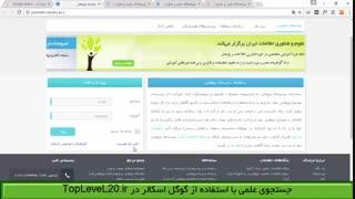 استعلام موضوع و ثبت پایان نامه در ایرانداک
