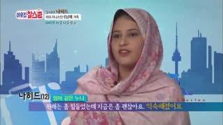 طریقه زندگی یک خانواده افغانی در کره