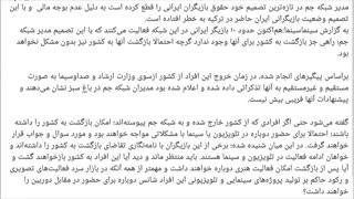 آیا بازیگران ایرانی حاضر در شبکه تلویزیونی جم می توانند باز گردند؟