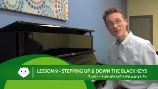 آموزش پیانو اپلیکیشن  استادکت با دوبله فارسی بسته 3 - فصل یکم