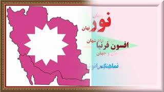 نور ایران