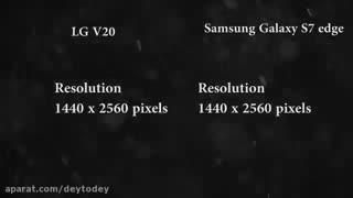 مقایسه سامسونگ گلکسی اس7 و ال جی وی20