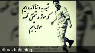 مداحی منم باید برم نریمانی + عکس شهدای مدافع حرم