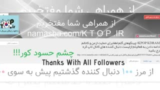 پیشاپیش 200 دنبال کننده شدن کانال تاپ کره رو تبریک میگم