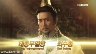 سریال کره ای رویای فرمانروای بزرگ / تریلر سریال کره ای
