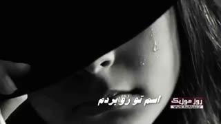 کلیپ عاشقانه غمگین با صدای محمد علیزاده 1395
