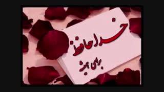 آهنگ فوق العاده زیبا و غمگین عشق - پویا بیاتی (  اینم واسه دل خودم :((   )